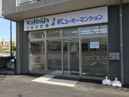 東京営業所移転のご案内